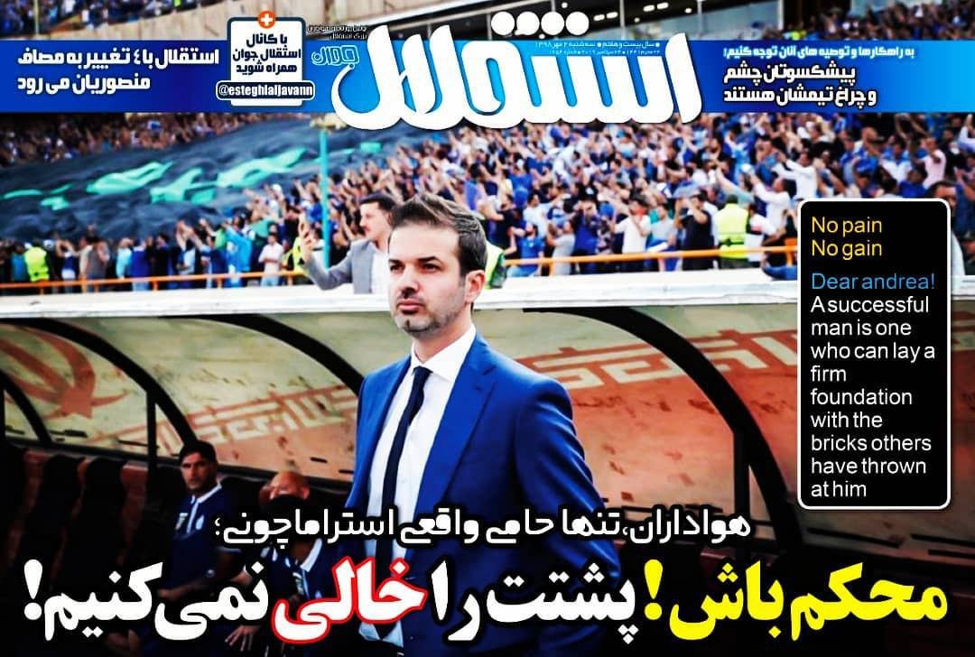 روزنامههای ورزشی دوم مهر
