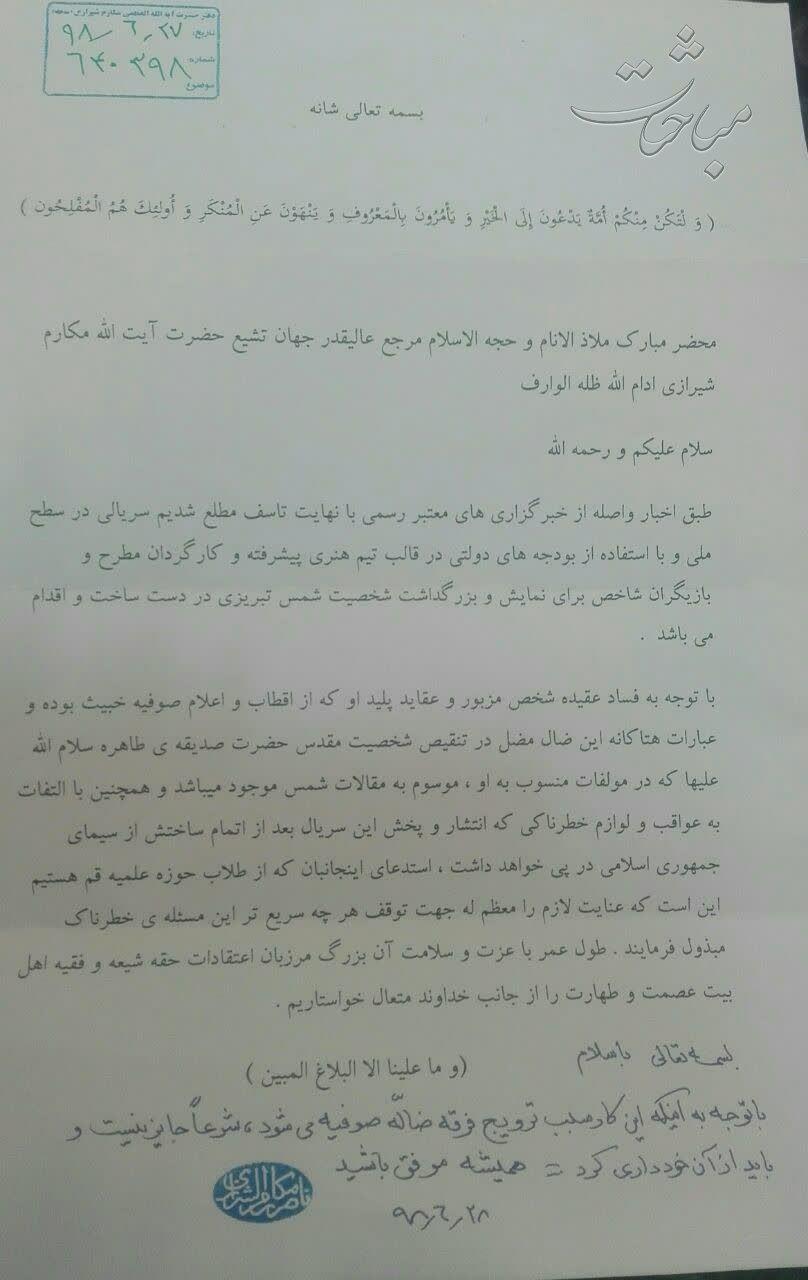 آیت الله مکارم شیرازی: ساخت فیلم درباره شمس تبریزی شرعاً جایز نیست