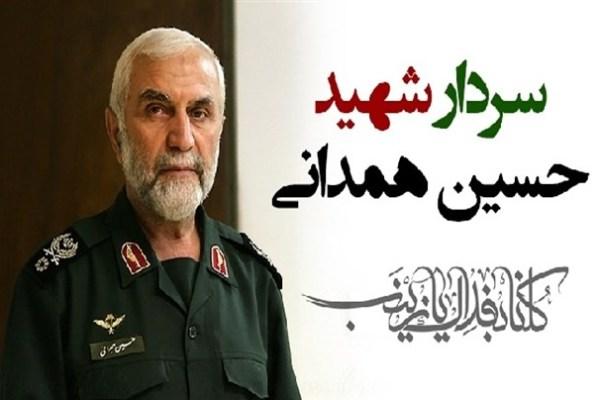 برگزاری چهارمین یادواره سردار شهید همدانی