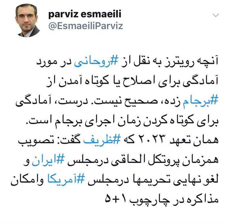 واکنش اسماعیلی به ادعای رویترز درباره پیشنهاد روحانی به آمریکا