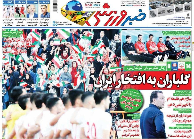 ایران - کامبوج؛ تاریخی و فراموش نشدنی/ خودزنی در مسیر المپیک/ یک جام برای پرسپولیس رزرو شد/ روزهای خوب بیرانوند ادامه دارد