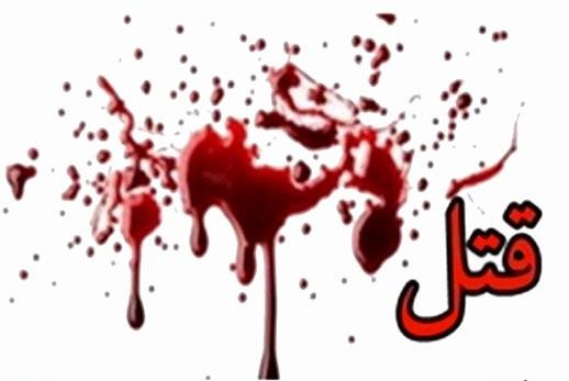 قتل مرد جوان در تهران/ آیا پای خیانت در میان است؟