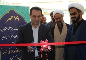 افتتاح کانون شهدای دانش آموز در شهرکرد
