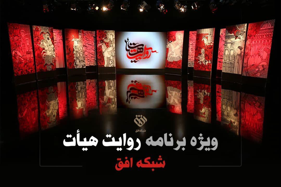 نخستین برنامه تخصصی تلویزیون با موضوع کارکردهای هیئت روی آنتن می رود