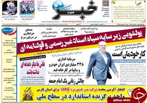 تصاویر صفحه نخست روزنامههای فارس ۲۰ مهرماه سال ۱۳۹۸