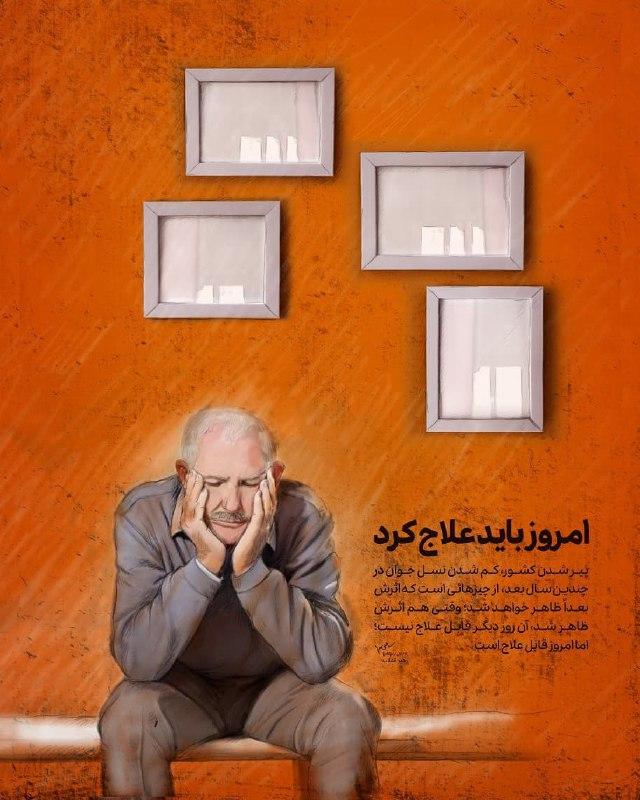 پیری جمعیت، قابل علاج نیست + عکس نوشته