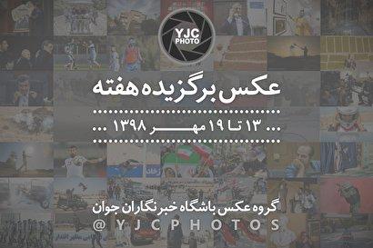 عکس برگزیده هفته/ ۱۳ تا ۱۹ مهر ۹۸
