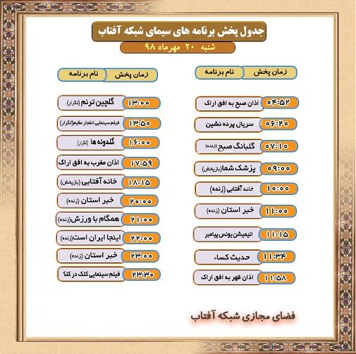 برنامههای سیمای شبکه آفتاب در  بیستم مهر ۹۸