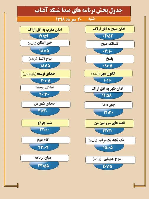 برنامههای صدای شبکه آفتاب در  بیستم مهر ۹۸