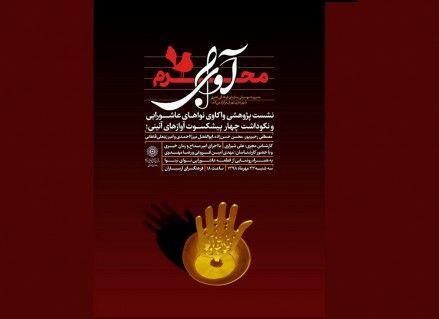 تجلیل از ۴ پیشکسوت موسیقی مذهبی ایران در فرهنگسرای ارسباران