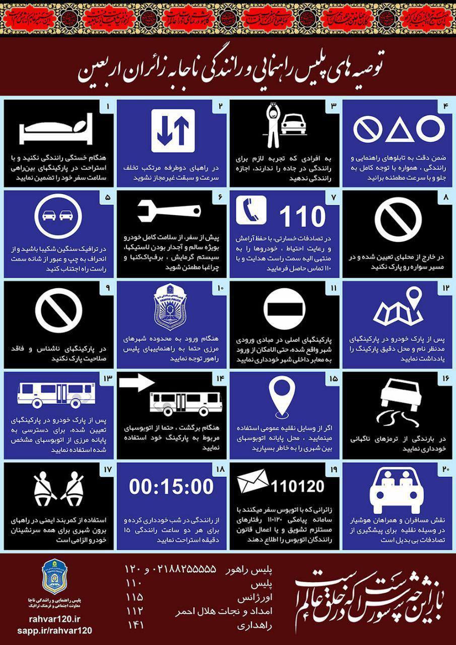 توصیههای پلیس به زائران اربعین + اینفوگرافی