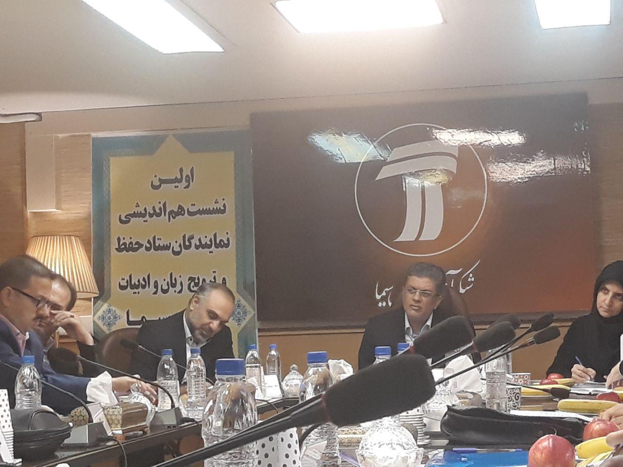 اولین هم اندیشی نمایندگان ستاد حفظ و ترویج زبان و ادبیات فارسی سیما