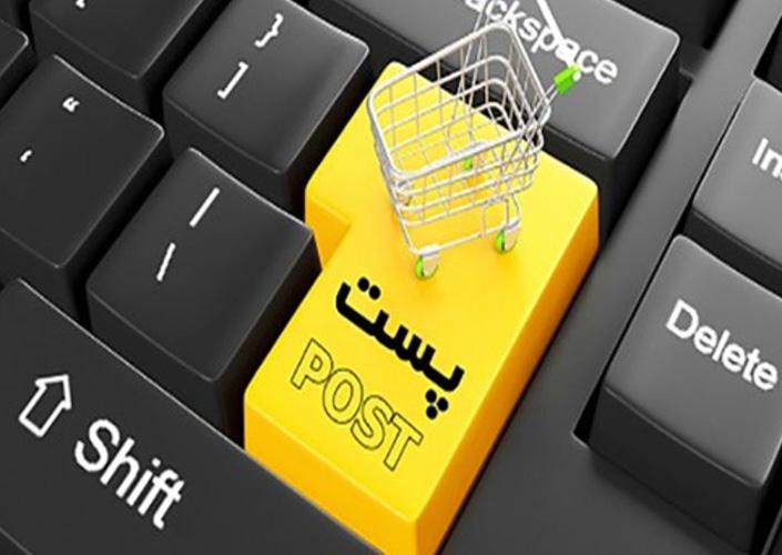 توسعه تجارت الکترونيک نياز بنيادين پست برای تحول پيش رو