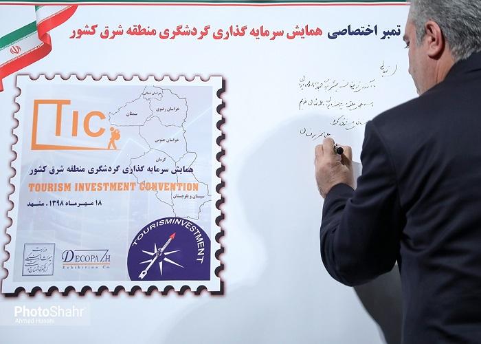 رونمایی از تمبر همایش سرمایه گذاری گردشگری منطقه شرق كشور