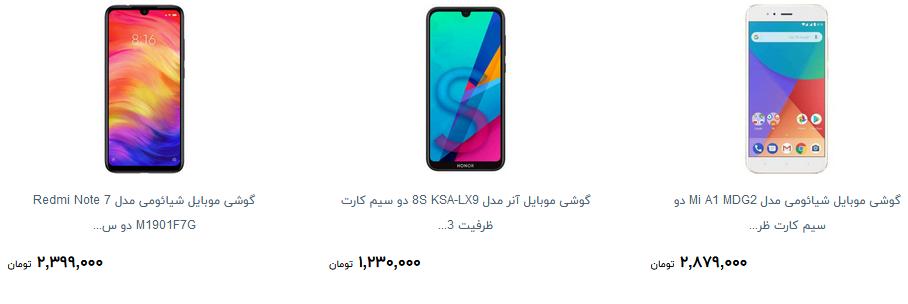 خرید تلفن همراه چقدر تمام می شود؟ + قیمت