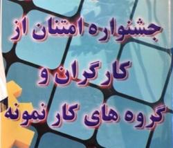 ثبت نام در سی و یکمین جشنواره امتنان از کارگران، گروههای کار و واحدهای نمونه استان ایلام
