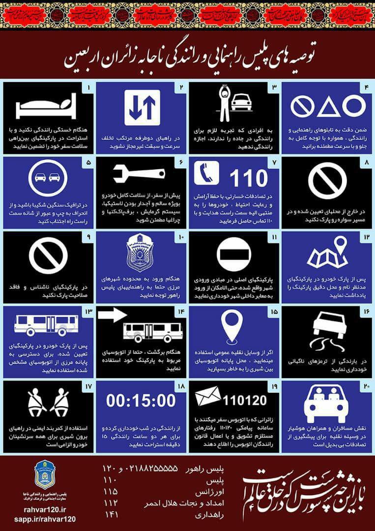 توصیه پلیس راهنمایی رانندگی ناجا به زائران امام حسین (ع)