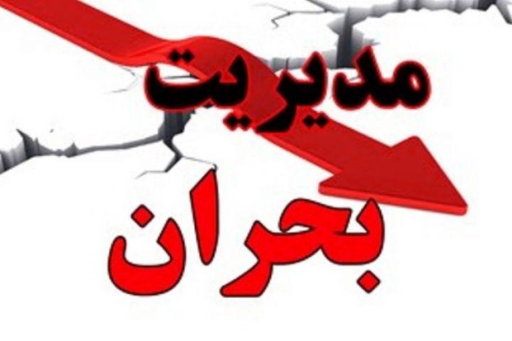 برگزاری جلسه شورای هماهنگی مدیریت بحران شهرستان ایوان