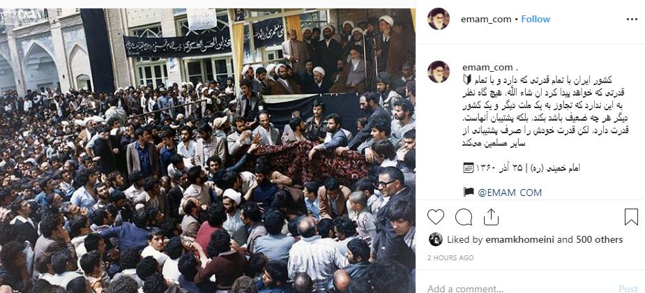 امام خمینی(ره): کشور ایران قدرتش را صرف پشتیبانی از سایر مسلمین میکند