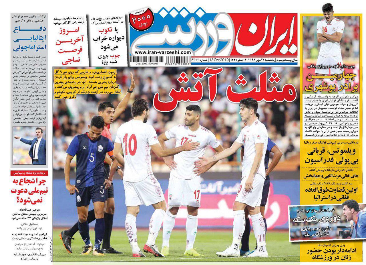 ایران ورزشی - ۲۱ مهر