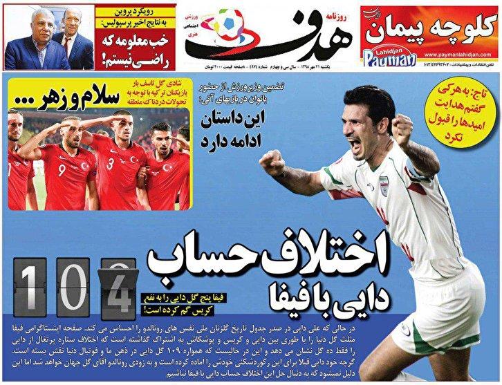 روزنامه هدف - ۲۱ مهر