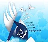 باشگاه خبرنگاران -جشنواره ادبی قلم ایثار برگزار میشود