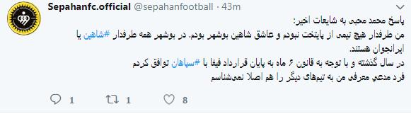 واکنش ملی پوش سپاهان به شایعات اخیر