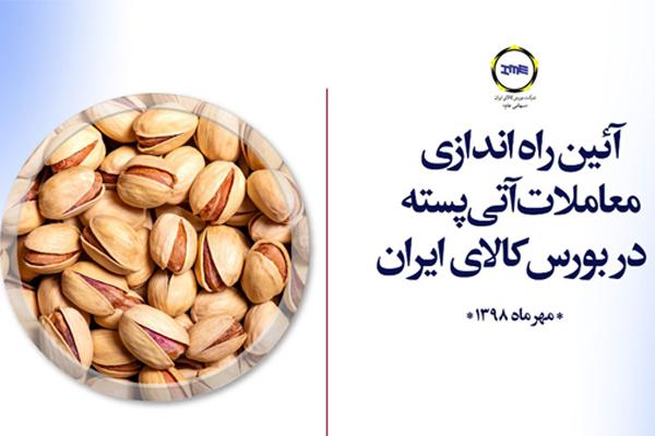 امید به راه اندازی معاملات آتی خرما و کشمش در بورس کالا/ بورس کالا پذیرای معاملات آتی پسته از امروز