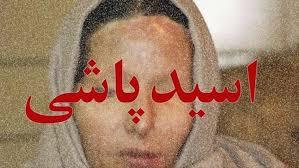ایراد شورای نگهبان به طرح تشدید مجازات اسید پاشی رفع شد