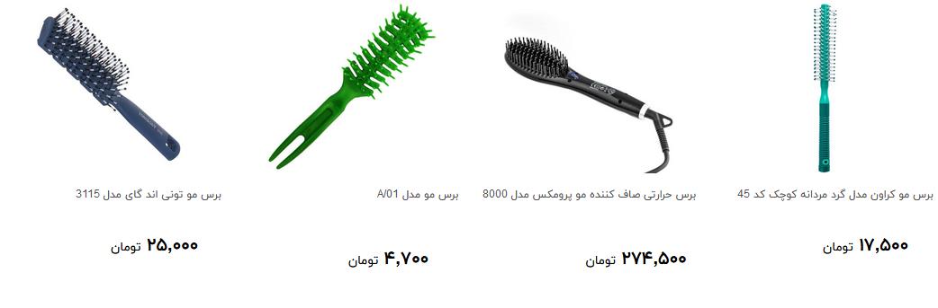 خرید شانه و برس مو چقدر هزینه دارد؟ + قیمت