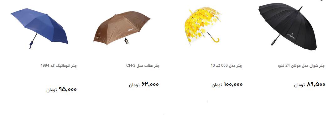 انواع چتر در رنگ های مختلف + قیمت