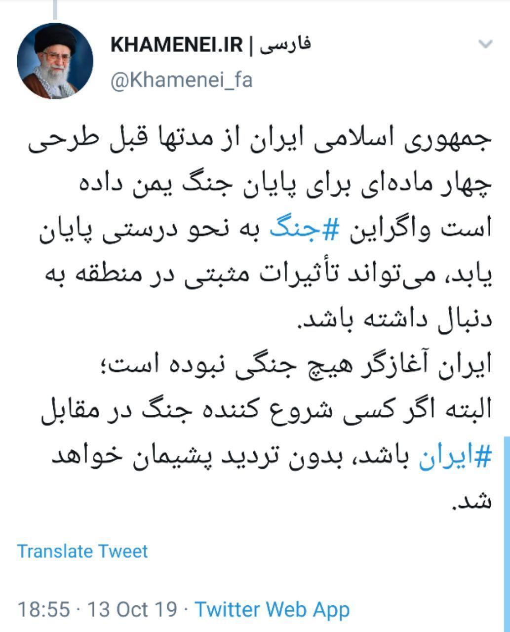 اگر کسی شروع کننده جنگ در مقابل ایران باشد، بدون تردید پشیمان خواهد شد