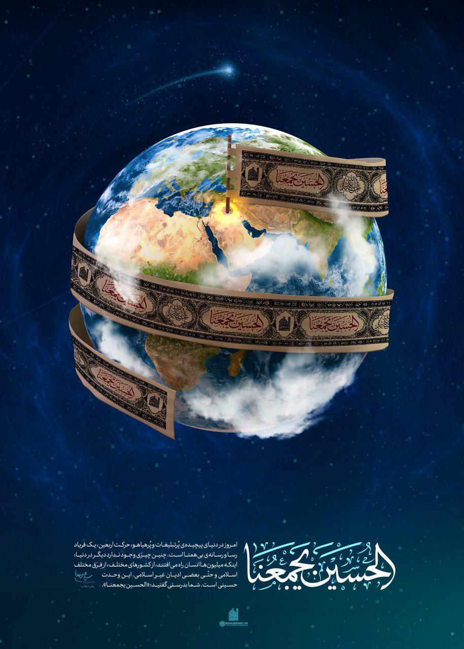 الحسین یجمعنا/  پوستر جدید سایت رهبر انقلاب در واکنش به سخنان امروز ایشان + تصویر