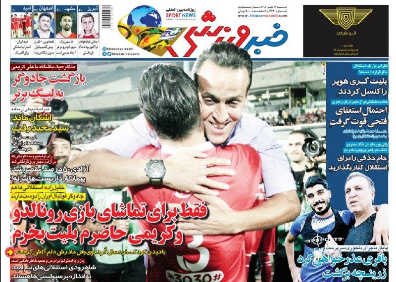 روزنامههای ورزشی ۲۲ مهر