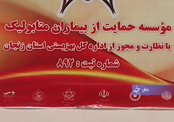 باشگاه خبرنگاران - حس همدردی که با شروع کار خیر همراه شد/ حدود ۲۷۰ پرونده در موسسه خیریه متابولیک زنجان تشکیل شده است