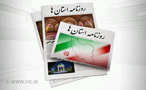 باشگاه خبرنگاران -چراغ سبز روحانی به میانجی گری عمران خان/آخرین خبرها از پدیده و پردیسبان
