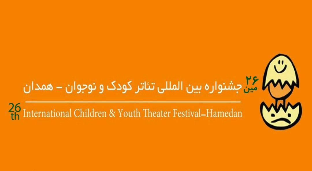 معرفی 6 گروه نمایشی و نقال نمایشهای بخش دانشآموزی جشنواره بین المللی تئاتر کودک و نوجوان همدان