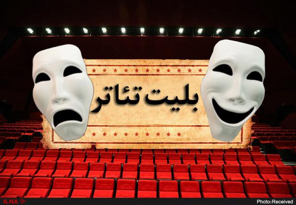 دخالت سرمایه گذاران تا چه اندازه در بیکاری هنرمندان تئاتر تاثیر گذار است؟