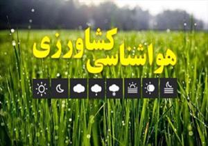 روز/ کشاورزان هشدارهای هواشناسی را جدی بگیرند/ضرورت استفاده از چادر ۲ رنگ برای برداشت پسته