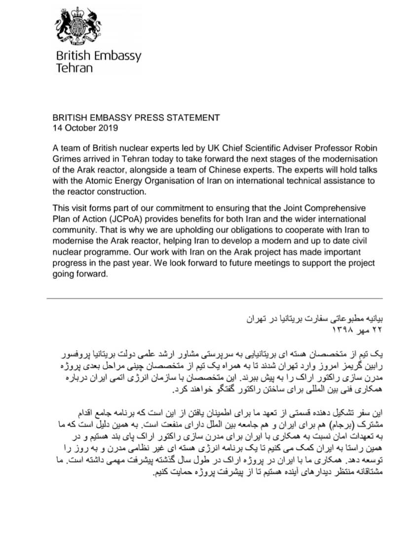 رایزنی های تیم تخصصی هسته ای انگلیس در رابطه با بازطراحی راکتور اراک در تهران