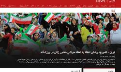 آزادی زنان، ابزار همیشگی برای حمله به ایران/ چرا ورود زنان به استادیوم برای بی بی سی مهم شد؟