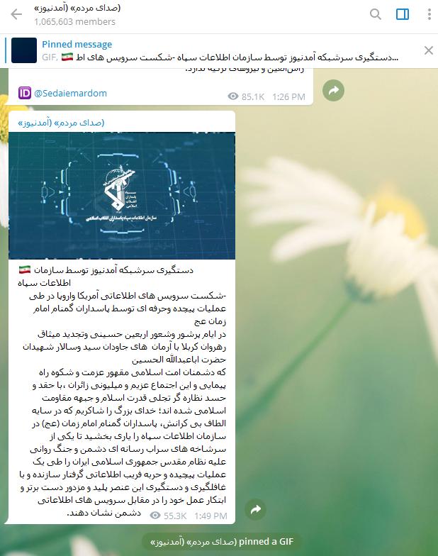 کانال آمدنیوز توسط پاسداران گمنام امام زمان(عج) هک شد