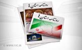 باشگاه خبرنگاران -ایران شرط گذاشت، عربستان از یمن خارج شود/ کشف ۱۲ تن مواد مخدر در استان بوشهر