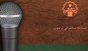 هفتمین دوره مسابقه سخنرانی تریبون در دانشگاه امیرکبیر برگزار میشود