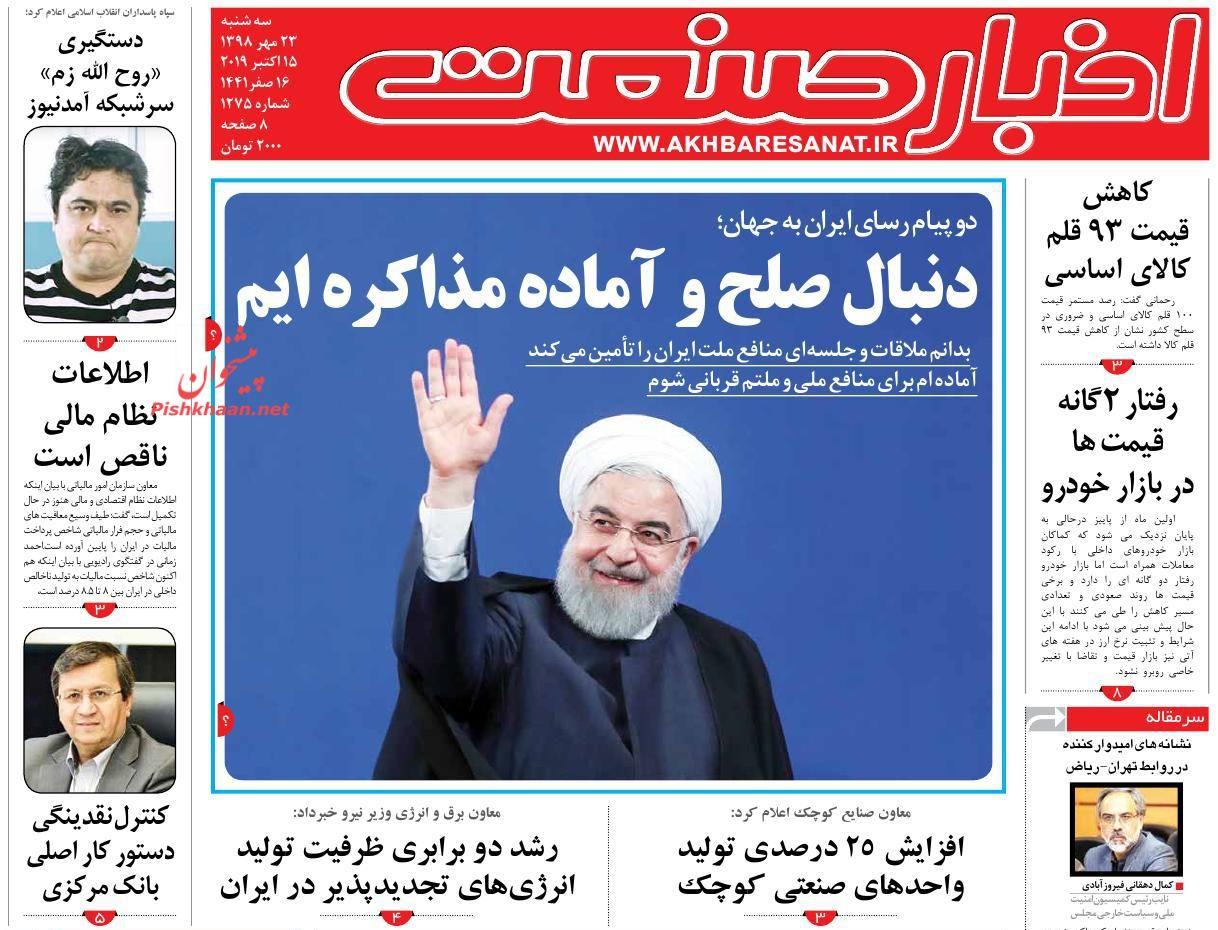 صفحه نخست روزنامههای اقتصادی ۲۳ مهرماه