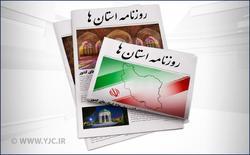 باشگاه خبرنگاران -شکار بزرگ سپاه/ اجبار و اختیار به زبانی دیگر/ کودک آزاری های مدرن!