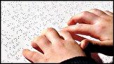 باشگاه خبرنگاران - فرصتهای برابر برای نابینایان ایجاد کنیم