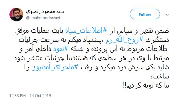پیشنهاد تهیه کننده ماجرای نیمروز درباره دستگیری روح الله زم