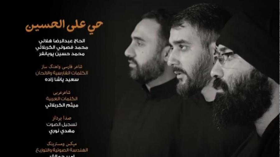 نماهنگ اربعینی حی علی الحسین/ کار مشترک سه مداح معروف ایرانی و عراقی