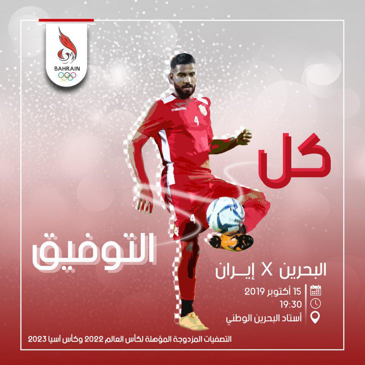 پوستر بحرینیها برای دیدار مقابل تیم ملی فوتبال ایران
